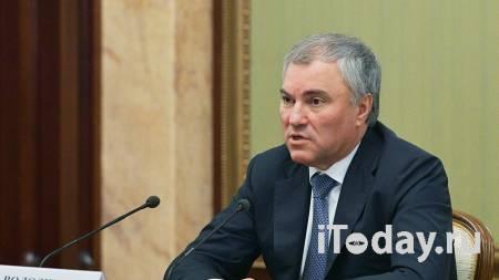 Володин напомнил Зюганову про КПСС - 26.11.2020