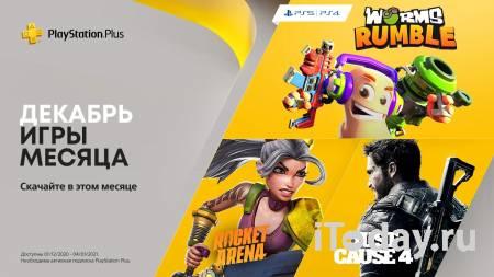 Стали известны декабрьские игры в PlayStation Plus