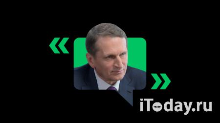 Нарышкин назвал Менделеева одним из лучших агентов российской разведки - 02.12.2020