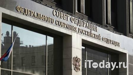 Совет Федерации одобрил закон о Госсовете - 02.12.2020