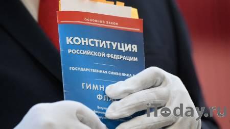 Совет Федерации одобрил пакет законов о верховенстве Конституции - 02.12.2020