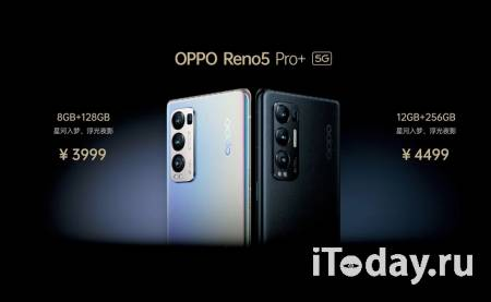 Представлен флагманский смартфон OPPO Reno5 Pro+ 5G
