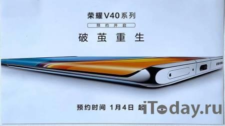 Утечка раскрыла характеристики смартфона Honor V40