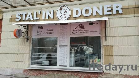 "Суд оштрафовал владельца кафе с шаурмой ""от Сталина"" - 14.01.2021"