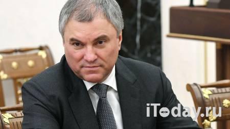 Володин призвал США поучиться проводить выборы у Киргизии и Казахстана - 14.01.2021