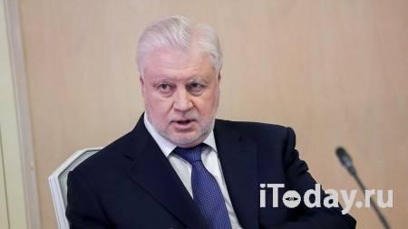 """Миронов отметил """"явно позитивный эффект"""" смены правительства в России - 15.01.2021"""