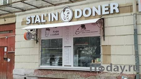 """Владелец кафе с шаурмой от """"Сталина"""" сообщил о налете на заведение - 16.01.2021"""