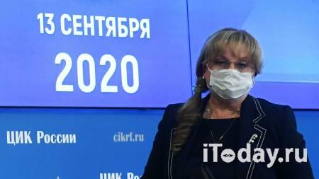 Памфилова прокомментировала идею сбора подписей через Госуслуги - 19.01.2021