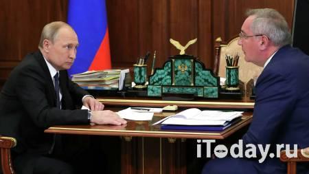 В Кремле анонсировали доклад Рогозина Путину - 27.01.2021