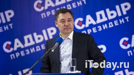 Садыр Жапаров официально стал президентом Киргизии - Радио Sputnik, 28.01.2021
