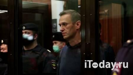 Защита Навального известит комитет министров СЕ о решении суда - 02.02.2021