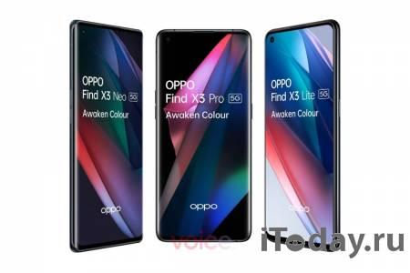 В сети появилось изображение смартфонов OPPO Find X3 Pro, X3 Lite и X3 Neo