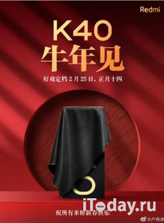 Redmi K40 будет представлен 25 февраля