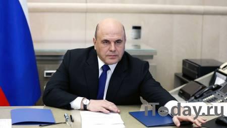 Мишустин проведет встречу с руководством Совфеда - 14.02.2021