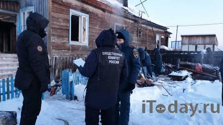 В якутском поселке двое детей погибли при пожаре в жилом доме - 16.02.2021