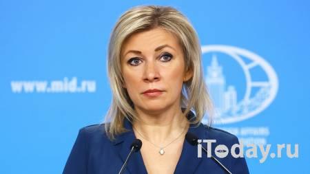 Захарова сравнила заявление ЕСПЧ по Навальному с требованием Швондера - 17.02.2021
