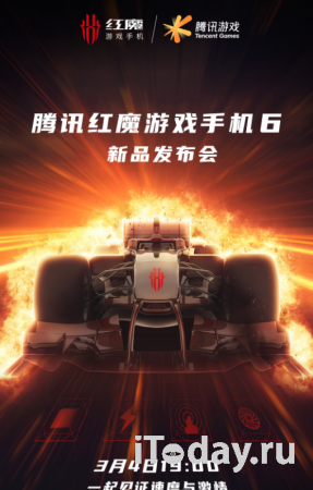 Игровой смартфон Nubia Red Magic 6 будет представлен 4 марта