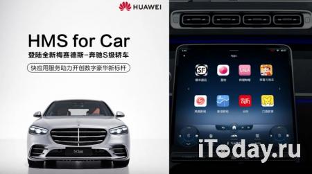 Сервис Huawei HMC for Car появился на автомобилях Mercedes