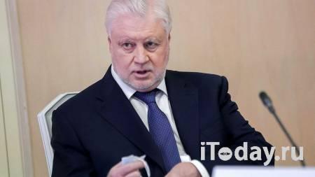 Миронова выдвинули кандидатом в председатели объединенной партии - 22.02.2021