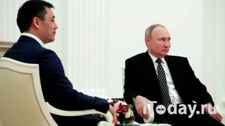 Путин пообещал президенту Киргизии помощь в борьбе с пандемией COVID-19 - 24.02.2021