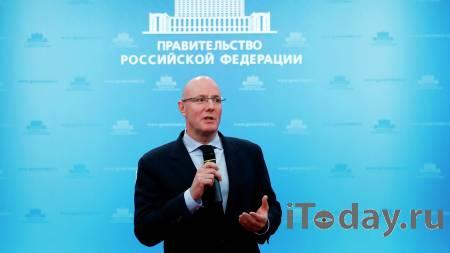 Чернышенко назначили главой Координационного центра правительства - 26.02.2021