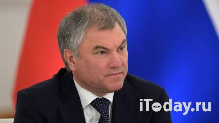 Володин предложил закрепить предвыборные обещания депутатов юридически - 28.02.2021
