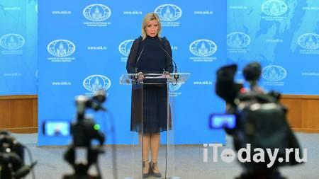 Захарова рассказала о поздравлениях западных коллег с 8 Марта - 08.03.2021