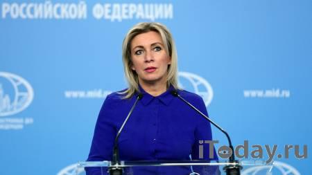 Захарова рассказала, чем руководствуется МИД при работе в соцсетях - 08.03.2021