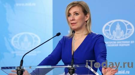 Захарова назвала лучшее оружие в соцсетях - 08.03.2021
