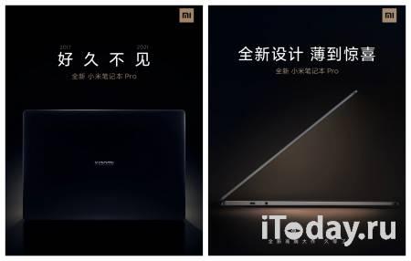 Анонсирован ноутбук Xiaomi Mi Notebook Pro