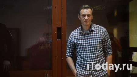 Карантин Навального в колонии закончился - 25.03.2021