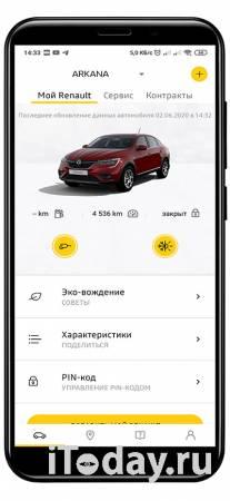Подключаемые сервисы Renault Connect: Все как у больших