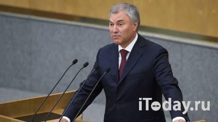 Володин ответил на ультиматум Кравчука на переговорах по Донбассу - 04.04.2021