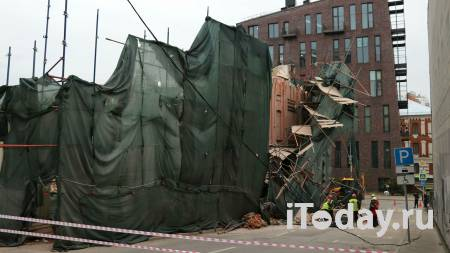 В центре Москвы обвалились строительные леса - 07.04.2021
