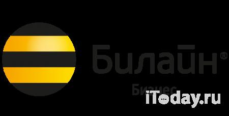 Корпоративные абоненты Билайн смогут воспользоваться сервисами Yandex.Cloud