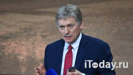 """Вашингтон """"скуп на объективные оценки"""" в отношении России, заявил Песков - 11.04.2021"""