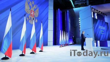 Путин оглашал послание парламенту 78 минут - 21.04.2021