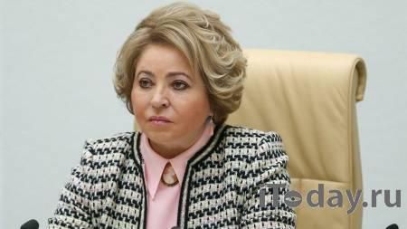 Матвиенко оценила меры по поддержке семей, озвученные Путиным - 21.04.2021