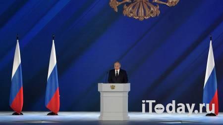 Путин в конце послания обратился ко всем россиянам - 21.04.2021