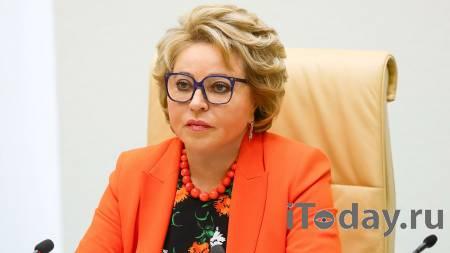 Матвиенко призвала к командной работе над реализацией послания президента - 22.04.2021