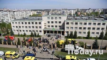 В Татарстане проверят информационные вбросы после стрельбы в школе - 12.05.2021