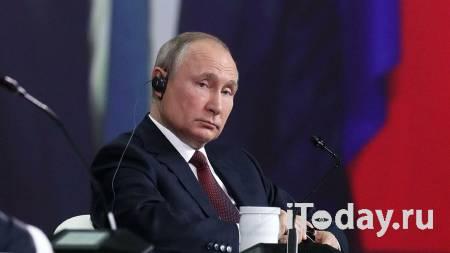 США пытаются сдержать развитие России, заявил Путин - 04.06.2021