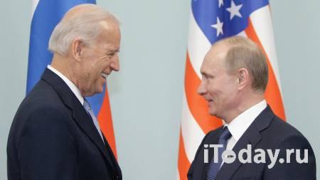 В Китае раскрыли планы Байдена на встречу с Путиным - 11.06.2021