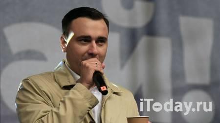 Директора ФБК* Ивана Жданова объявили в розыск - 11.06.2021