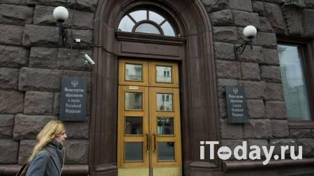 Минобрнауки опровергло сообщения о прошлой работе задержанного чиновника - 12.06.2021