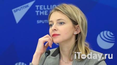 Поклонская назвала одну из своих главных ошибок в качестве депутата - 13.06.2021