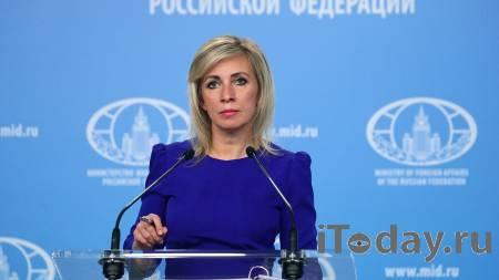 Захарова осудила журналистов, покинувших пресс-конференцию по Ryanair - 14.06.2021