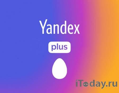 Книга жалоб. Про подписку «Яндекс.Плюс», купленную в МТС