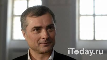 Сурков сравнил Путина с императором Октавианом - 18.06.2021