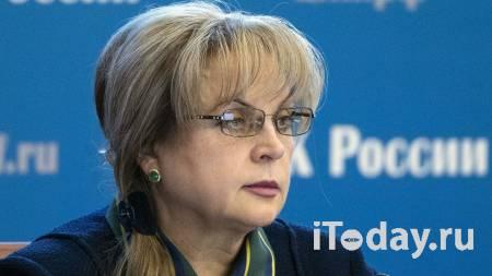Памфилова рассказала, как пройдет голосование в сентябре - 18.06.2021